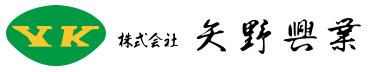 株式会社矢野興業